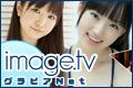 image.tv提携企画